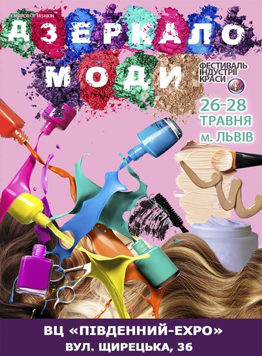 'Зеркало моды-Львов-2015'