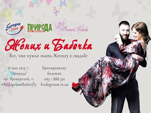 Семинар-вечеринка 'Жених и бабочка'