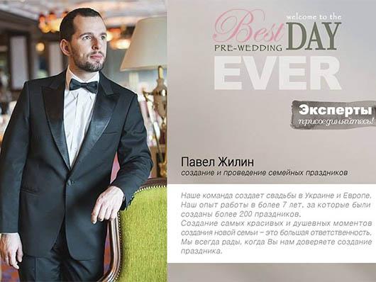 Павел Жилин на выставке Pre-Wedding Day 2015