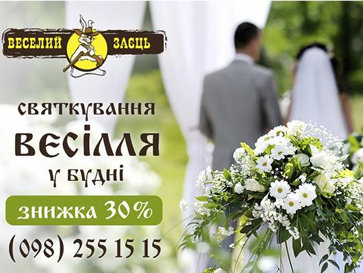 Знижка на святкування весілля в будні -30%
