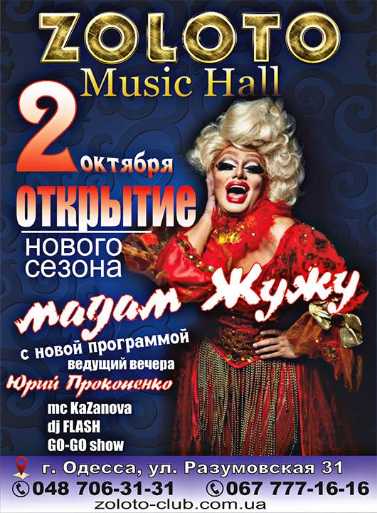 Music Hall ZOLOTO