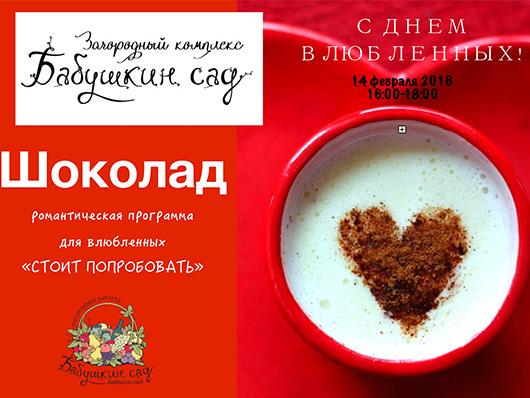 Сладкая развлекательная программа 'Шоколад' для влюбленныхСладкая развлекательная программа 'Шоколад' для влюбленных