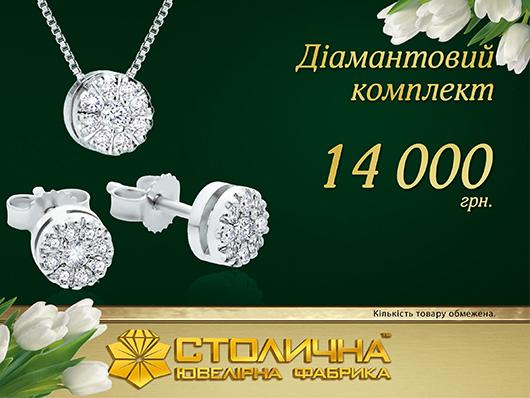 Діамантовий комплект за 14000 грн