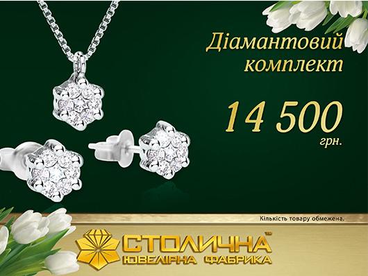 Діамантовий комплект за 14500 грн