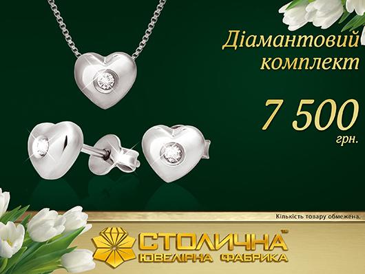 Діамантовий комплект від 7 500 грн