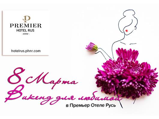 Праздничный викенд для любимой от Премьер Отеля 'Русь'