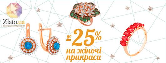 Акція до 8 березня від ювелірного гіпермаркету Zlato.UA