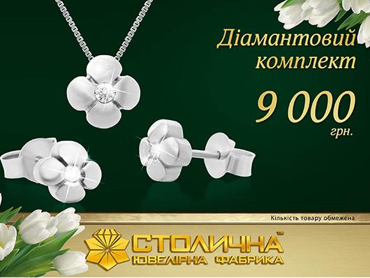Діамантовий комплект за 9000 грн