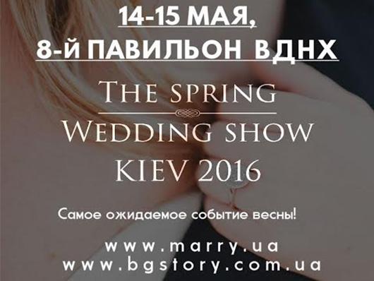 Выставка The Spring Wedding Show 2016