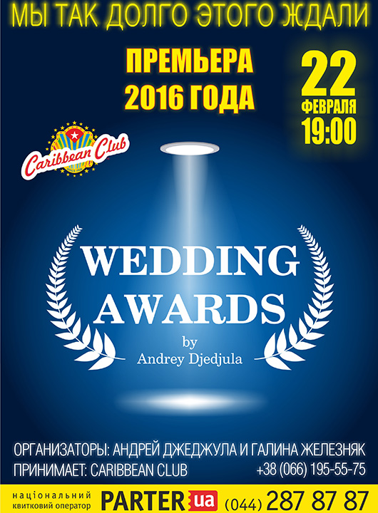 Украинская премия в индустрии свадеб - 'Ukrainian Wedding Awards'Wedding Awards by Andrey Djedjula