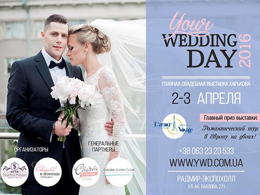 Свадебная выставка 'YOUR WEDDING DAY 2016'