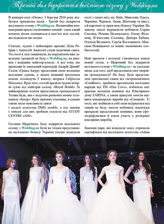 свадебный бал с Wedding.ua 2016