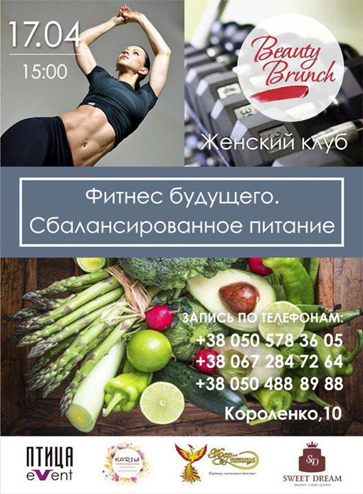 Бранч 'Фитнес будущего. Сбалансированное питание'