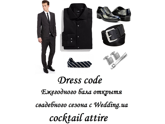 cocktail attire, Свадебный бал, бал открытия свадебного сезона, третий бал, бал с Wedding.ua