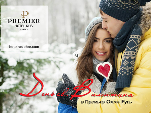 День Святого Валентина в Премьер Отеле Русь