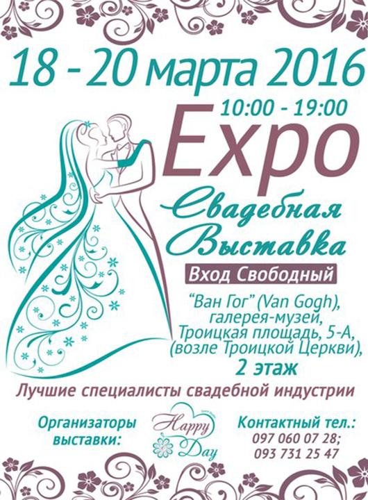 Свадебная выставка 2016 в Днепропетровске 18-20 марта 2016
