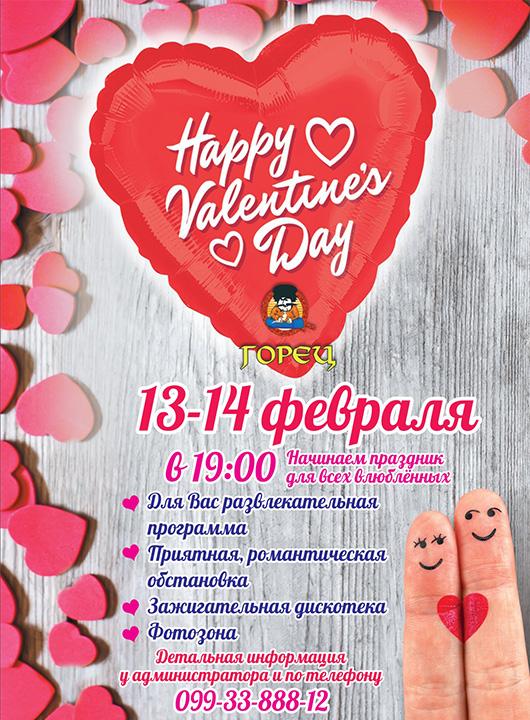День Святого Валентина в ресторане 'Горец на Набережной'