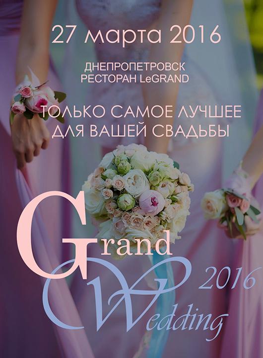 Ежегодное свадебное шоу Grand Wedding 2016