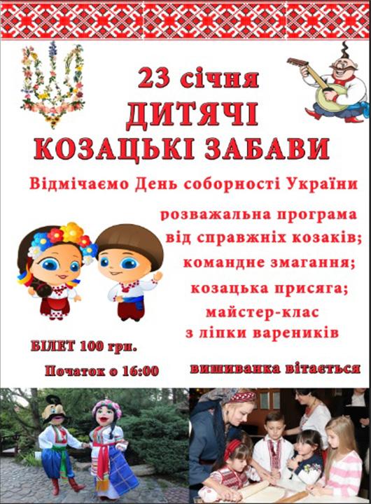 Козацькі забави для дітей у 'Вілла Віта'