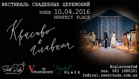 Фестиваль 'Красиво о главном'