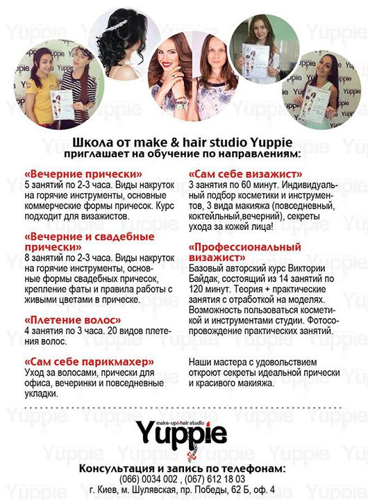 make up & hair studio совместно с Wedding.ua объявляет набор групп на курсы