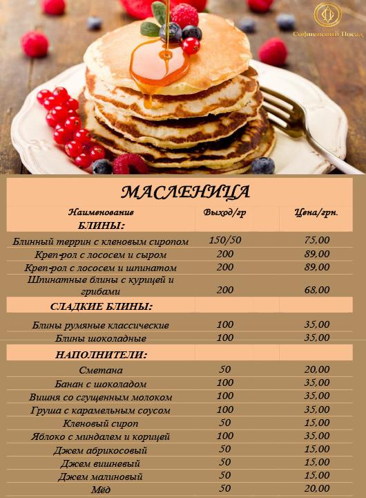 Неделя Масленицы в отельно-ресторанном комплексе 'Софиевский Посад'