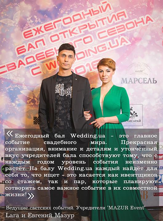 Отзывы, Ежегодный бал открытия свадебного сезона 2016, Отзывы про Свадебный бал