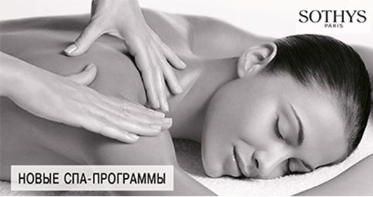 Новые СПА программы в отеле 'Софиевский Посад'