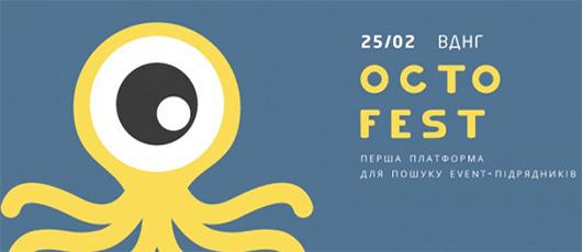 Профильная выставка Octopus Fest