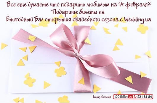 Лучший подарок на день святого Валентина, билет на Бал, бал открытия свадебного сезона с Wedding.ua