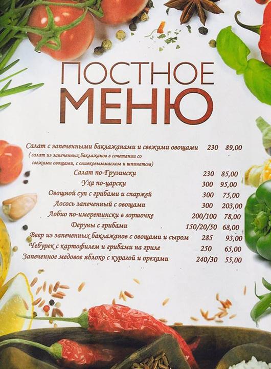 Интересное постное меню от ресторана 'Пиросмани'