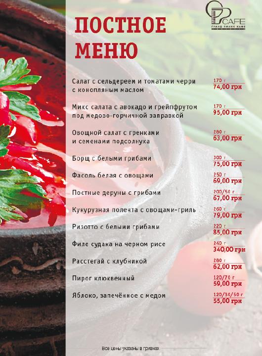 Постное меню ресторана Гранд Пиано Кафе арт-отеля Баккара