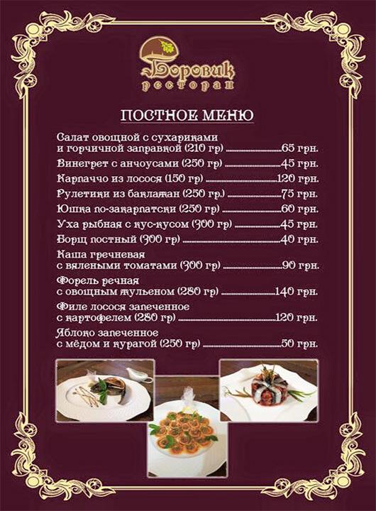 Новое постное меню от ресторана 'Боровик'