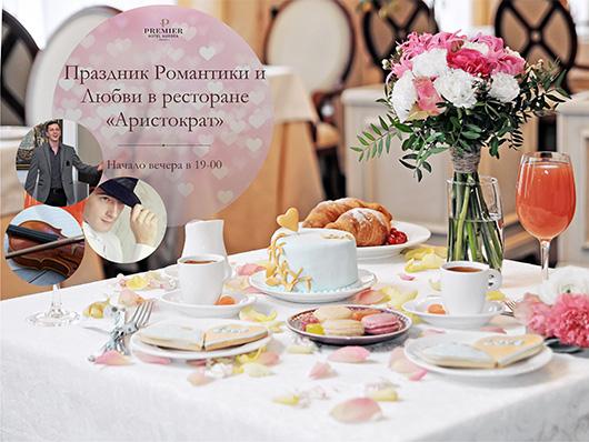 Праздник Романтики и Любви в ресторане 'Аристократ'