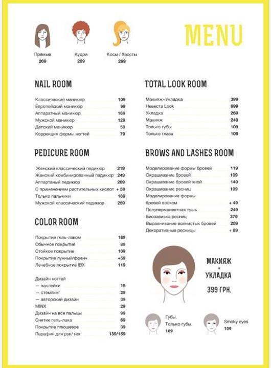 Прайс на услуги КОКО – nailroom