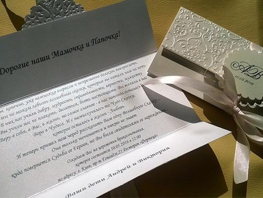 Пригласительные от мастерской Юлии Таринской