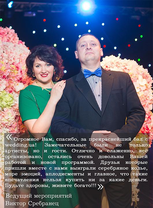 Отзывы, Ежегодный бал открытия свадебного сезона, 2016