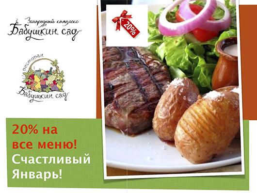 Акция 'Счастливый Январь' в ресторане 'Бабушкин Сад'