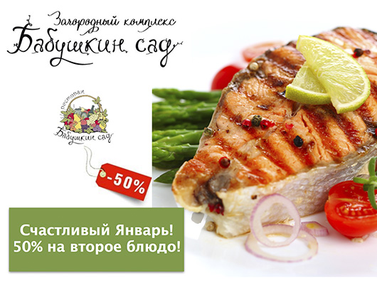 Акция 'Счастливый Январь' в ресторане 'Бабушкин Сад' продолжается