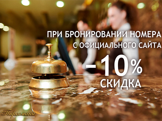Бронируй номер онлайн - получай 10% скидки!