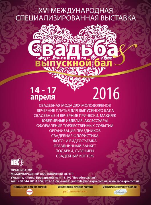 'Весілля & Випускний бал – 2016'