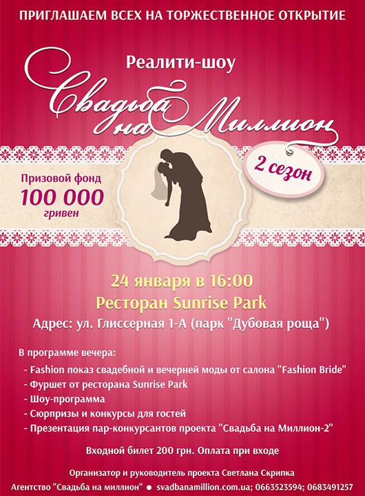 Проект-реалити-шоу 'Свадьба на Миллион'