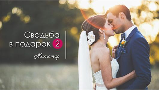 Проект 'Свадьба в Подарок 2'
