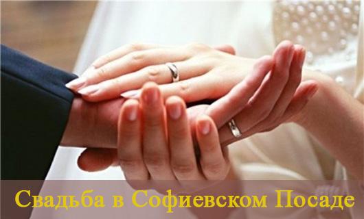 Свадьба в Софиевском Посаде