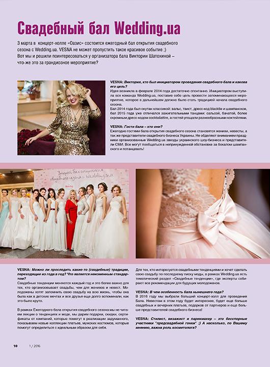 Свадебный бал Wedding.ua, свадебный бал, Руководитель Wedding.ua, третий бал, Бал октрытия свадебного сезона