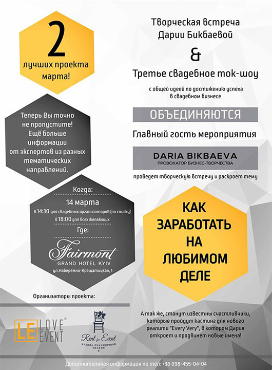 Ток-шоу и Творческая встреча Дарии Бикбаевой