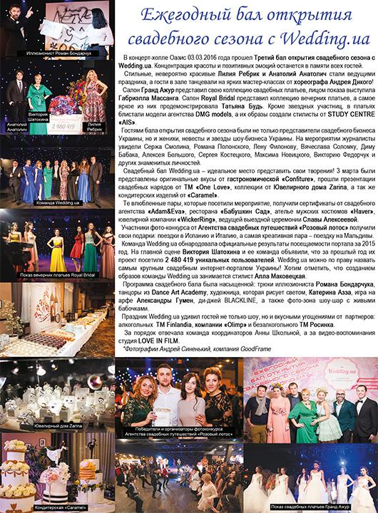 Свадебный бал Wedding.ua, свадебный бал, третий бал, Бал открытия свадебного сезона 2016