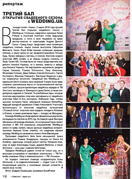 Свадебный бал Wedding.ua, свадебный бал, Руководитель Wedding.ua, третий бал, Бал октрытия свадебного сезона 2016