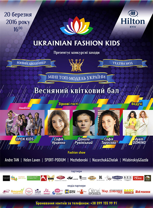 Детский конкурс моделей и дизайнеров UKRAINIAN FASHION KIDS