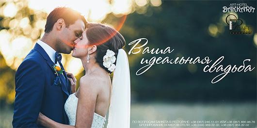 Ваша идеальная свадьба в арт-отеле 'Баккара'